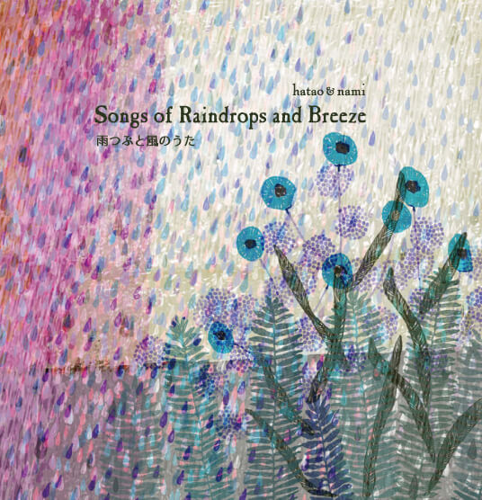 雨つぶと風のうた Songs of Raindrops and Breeze / hatao & nami